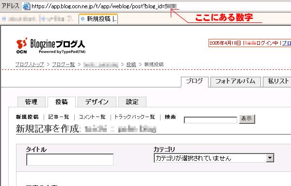 blogzine_blogid.jpg
